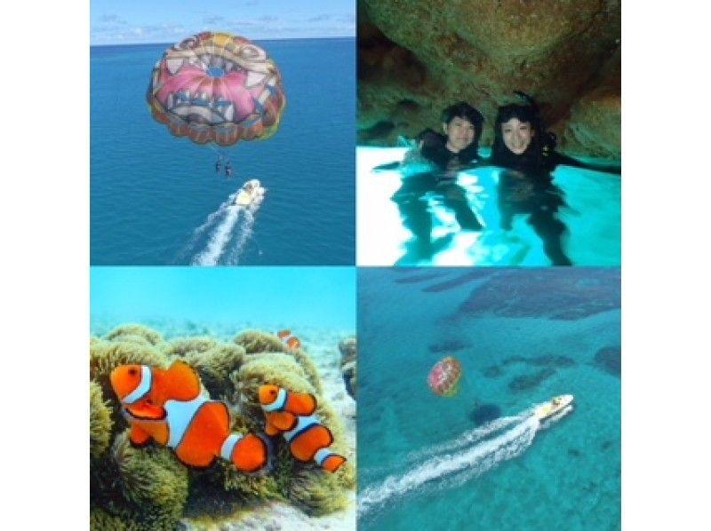 【沖縄・中部・東海岸】シーサーパラセーリング1回&青の洞窟ボートシュノーケリングンの紹介画像