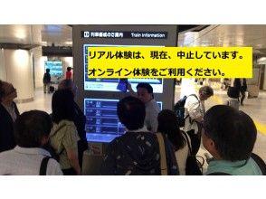 【東京駅に感動!】新幹線ガイドツアー★日本人もインバウンドにも大人気☆雨でも安心