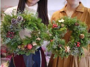[愛知/名古屋]地區通用使用優惠券方案季節性綠色花環(* 10 12月聖誕節花環)課程