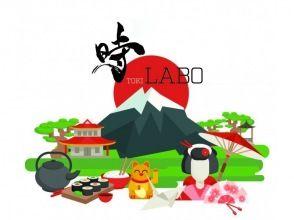 【東京・渋谷/広尾】伝統的な日本料理の体験型料理教室「時LABO」で料理体験!英語での受講も可能!(中級~上級編)