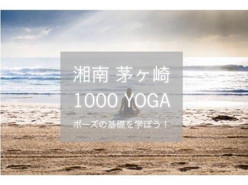 1000YOGA 湘南 茅ケ崎《期間限定》