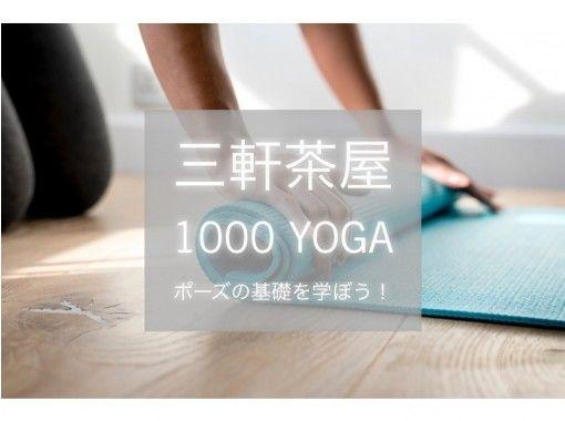 1000YOGA 三軒茶屋《期間限定》
