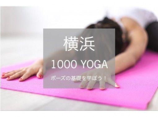 1000YOGA 横浜《期間限定》