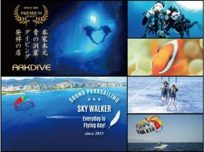 """""""HIS Super Summer Sale Now"""" [1100 yen discount ◇ 12 years old-OK] Blue Cave Experience Diving & Parasailing """"[Limited time offer] << Corona Countermeasure Plan >>"""