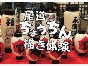 【広島・尾道】創業100年以上の提灯屋で本格的な提灯絵付けをレクチャーします!提灯サイズLプラン