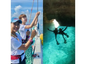 [Regional common coupons available / New corona measures] [half-day enjoyment set course] Blue Grotto snorkel & easy fishing ☆
