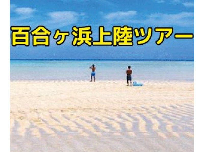 【鹿児島・与論島】グラスボートで行く百合が浜ツアー 白い砂浜と透き通るエメラルドブルーに輝くグラデーション!の紹介画像