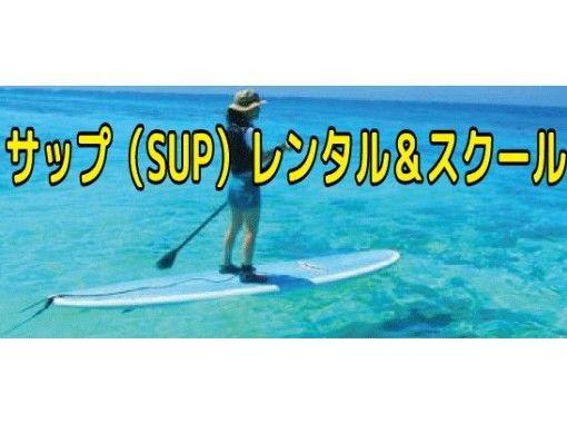【鹿児島・与論島】百合ヶ浜でサップ(SUP)レンタル&スクール 初心者でも安心!ヨロン島のブルーで海上散歩!