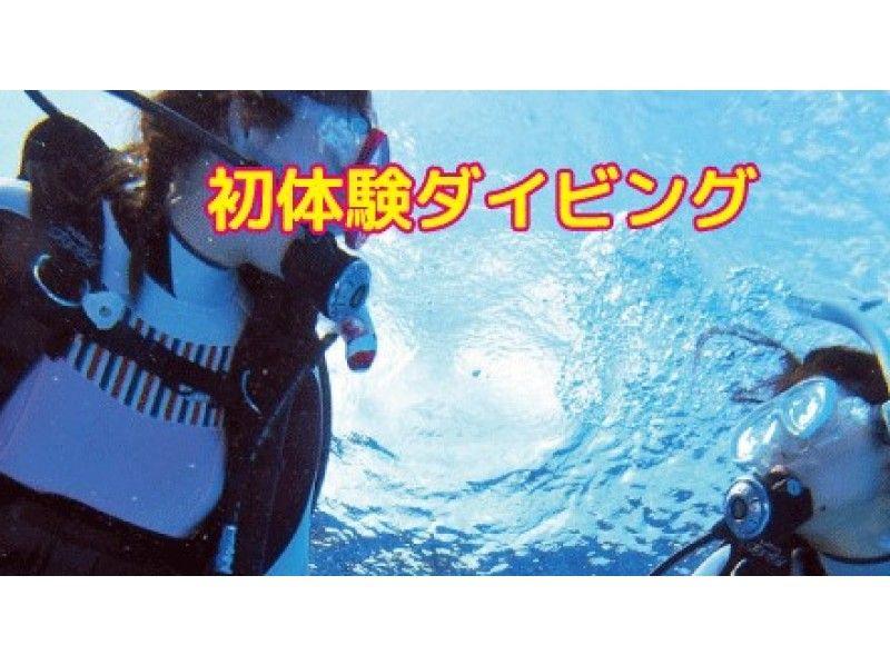 【鹿児島・与論島】体験スキューバーダイビング 世界でも指折りの透明度!の紹介画像