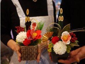 [愛知/名古屋]區域通用優惠券可用計劃新年迷你門松安排(人造花)