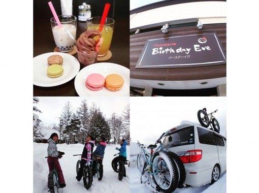 ファットバイク DE ダイエット 札幌スイーツカフェ巡り「サイクリングツアー」