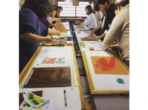 【京都・山田】友禅工場で型染め体験-小さいハンカチコース。様々な型で世界で一つの作品を作りましょう