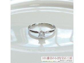 【熊本・熊本市】④ダイヤモンドプラン プロポーズに最適 手作りオリジナル婚約指輪(工房を貸切)世界にひとつのオリジナルリング