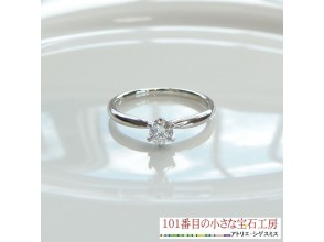 [Kumamoto / Kumamoto City] ④Diamond Plan Ideal for proposals Handmade original engagement ring (chartered workshop) One original ring in the world