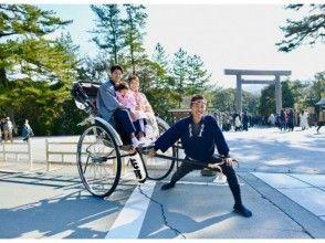 【 三重 /伊势】轻松满意的人力车 45分钟完成私人课程!在为客户量身定制的原创课程中!