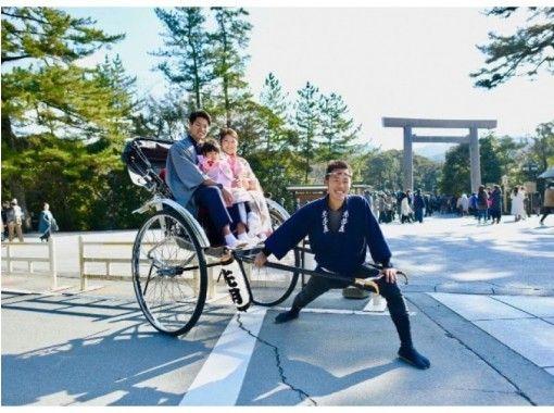 【三重・伊勢】ゆったり満足人力車45分完全プライベートコース!お客様に合わせたオリジナルコースで!