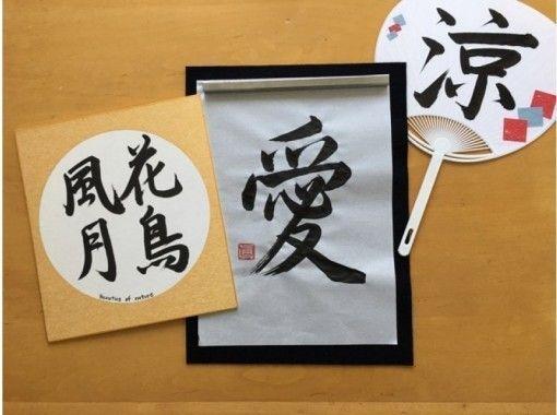 MAKI Japanese Calligraphy(外国の方のためのお習字会)