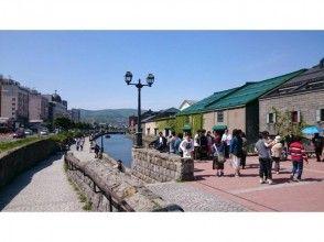 【北海道・小樽】観光タクシー「小樽フリープラン」1台最大4名様まで(2時間~)