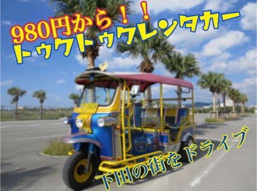 【静岡・下田】トゥクトゥクレンタカー!普通免許で運転OK!下田の特別な思い出に♡
