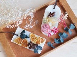 【京都・烏丸】京都でキャンドル作り!アロマキャンドルサシェ(2個)を作ろう!アクセス抜群、錦市場すぐ!