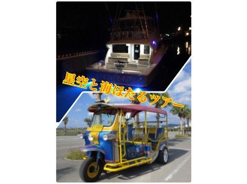 大人気!!トゥクトゥクとボートで行く!星空と海ホタルナイトツアー☆