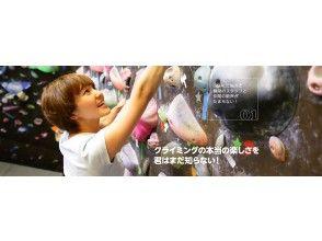 【新宿区・ボルダリング】初回限定50%割引!(初心者レクチャー、レンタルシューズ、チョーク無料!)