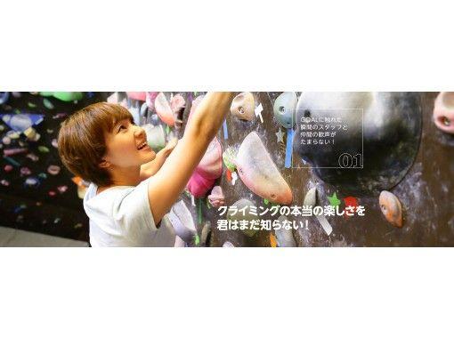 【新宿区・ボルダリング】初回限定50%割引!隠れ家的ジムでボルダリング!(初心者無料レクチャー付)