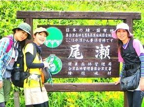 【福島・尾瀬】日帰り尾瀬プラン登山コース(ガイド1名につき参加者は8名まで)の画像