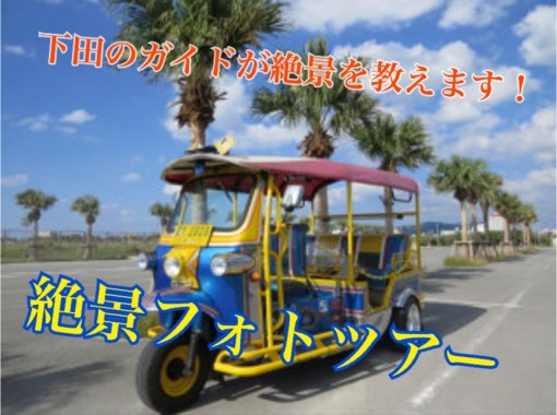 【静岡・下田】トゥクトゥクレンタカー&絶景フォトツアー!