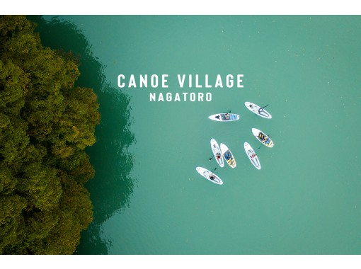 【埼玉秩父】はじめてのSUP! フォトジェニックで綺麗な湖でチャレンジ!の紹介画像