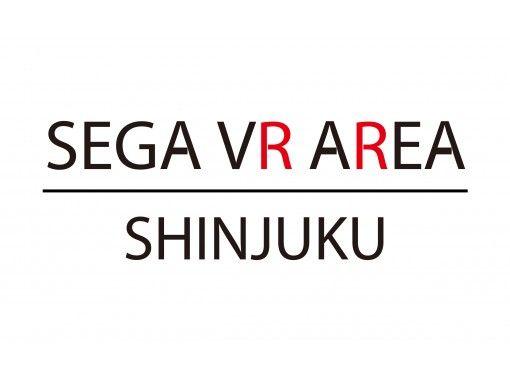 【東京・新宿歌舞伎町】★SEGA VR体験 優先案内プラン★セガVRチケット 2,000円3枚コース