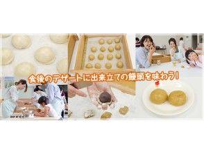 [岐阜/中津川]您可以从红糖和荞麦面两种类型中选择,制作面包!新鲜的味道异常出色!