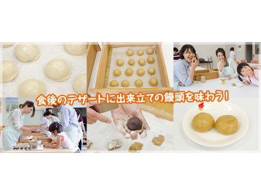 【岐阜・中津川】黒糖・そばの2種類から選べる、饅頭作り体験!出来立ての美味しさは格別です!