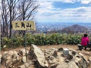 札幌発着【北海道/札幌】観光ついでに自然堪能!《半日》三角山トレッキング