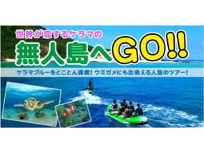 【沖縄・慶良間】クルージング+体験ダイビング+シュノーケリング+無人島上陸orホエールウォッチングの画像