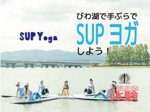 【滋賀・琵琶湖】びわ湖上で手ぶらでSUP Yogaしよう!!