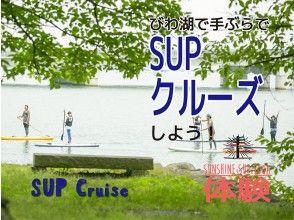 【滋賀・琵琶湖】手ぶらでSUPクルーズしよう!