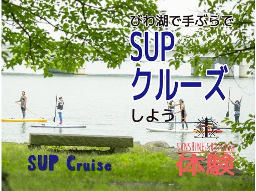[Shiga Lake Biwa] SUP cruise empty-handed! Yoga wear free rental available! (Regularly held)の紹介画像