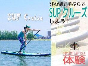【滋賀・琵琶湖】手ぶらでSUPクルーズ!ヨガウェア無料貸し出しあり!(定期開催)