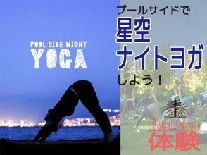 【滋賀・琵琶湖】プールサイドで星空Yogaしよう!(定期開催)