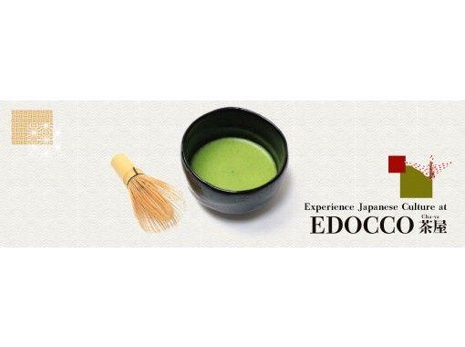 神田明神文化交流館 EDOCCO STUDIO