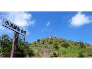 【浅間山】~はじめての山登り!絶景の山歩き!~ 浅間山麓トレッキングツアー【初級】の画像