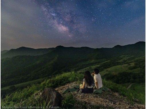 【熊本・阿蘇】くまもっと プレミアムツアー ナイトトレッキング@南阿蘇☆天体観測・家族旅行☆
