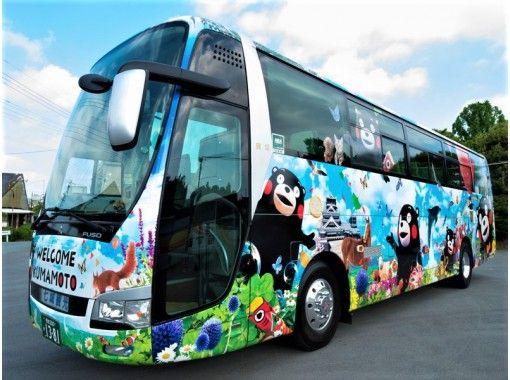 【熊本・阿蘇】くまもっと くまモンバスでGO!阿蘇ぐるっと周遊バス
