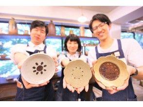 [大阪梅田]制作名牌盘子的陶瓷艺术体验☆直径约15厘米的手工盘子,您可以享用家常米饭♪