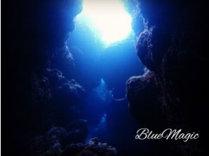【沖縄・恩納村】青の洞窟 体験ダイビング or シュノーケル