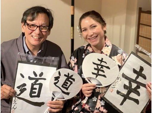 さくら日本文化体験