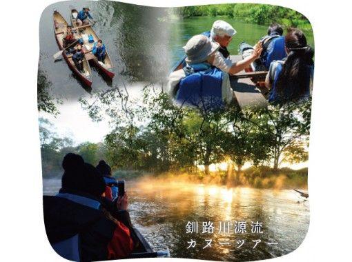 【北海道・屈斜路】初心者・お子様も楽しめる!釧路川源流カヌーショートツアー♪ 川辺でのティータイム付
