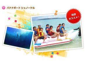 【沖縄・瀬底島】お得なセットプラン!シュノーケリング&バナナボート体験
