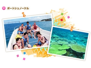 【沖縄・瀬底島】 ボートシュノーケル ※9~16時※【シュノーケリング】